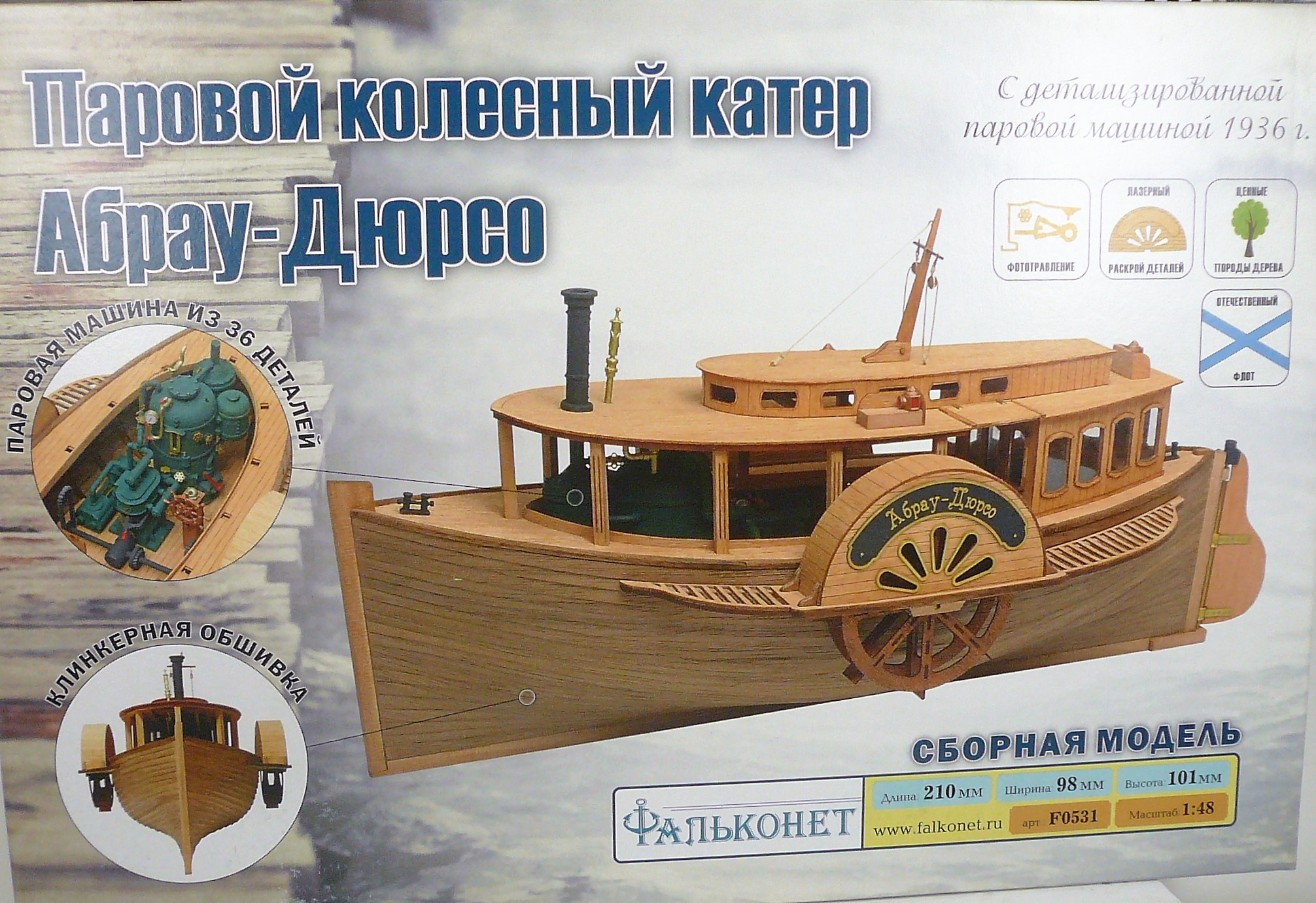 Falkonet F0531 Steam Paddle BoatAbrau-Dyurso - Scale 1:48 Plank on Bulkhead Kit