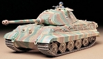 Tamiya German King Tiger Porsche Turret 1/35 Scale