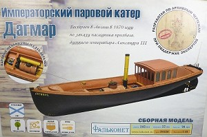 Falkonet - Imperial Russian Steam Launch Dagmar in 1:48 Scale